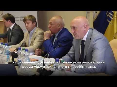 Форум міжмуніципального співробітництва, Полтава