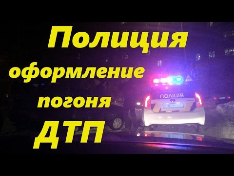 Полиция оформление, погоня, авария