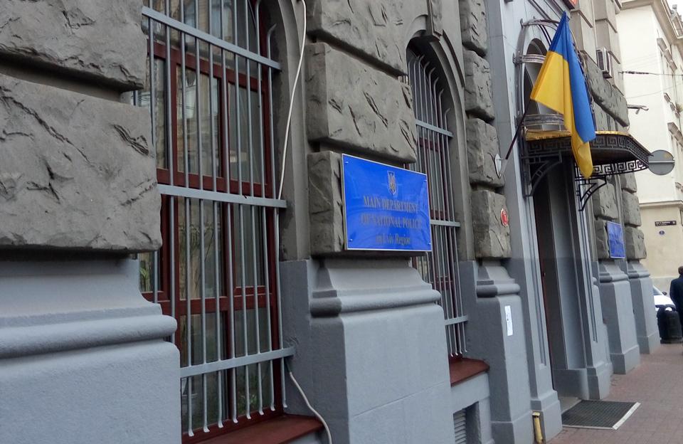 Головне управління Національної поліції у Львівській області
