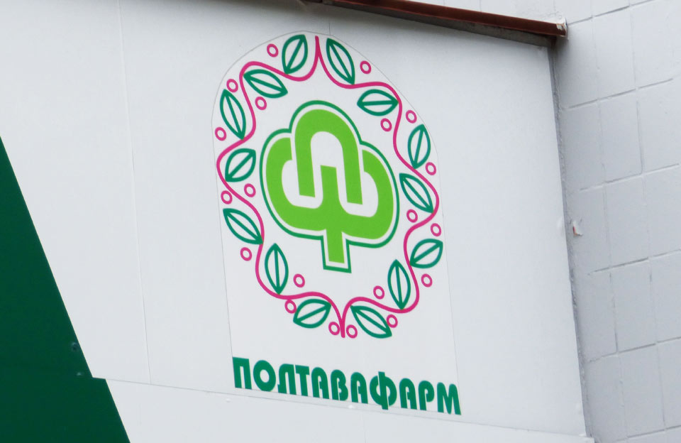 ПОКП «Полтавафарм»