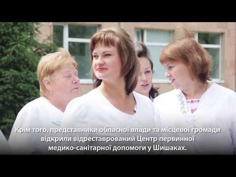 У Шишаках відкрили відреставрований Центр первинної медико-санітарної допомоги