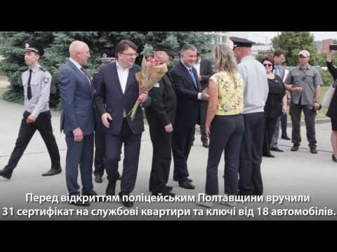 Відкриття нового сервісного центру МВС за участі Арсена Авакова та Олександра Турчинова