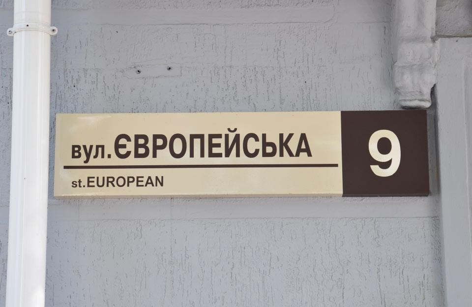 «Живий» екземпляр вказівника можна побачити на будівлі біля басейну «Дельфін»