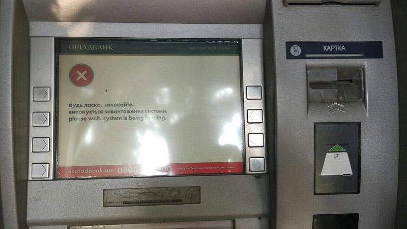 Банкомат «Ощадбанку» у Полтаві в 18:45