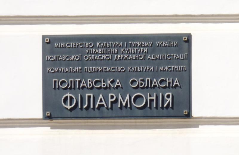 Полтавська обласна філармонія