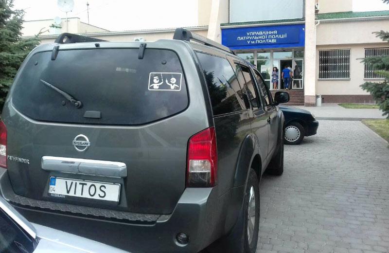 Автомобіль Віталія Санжакова («Vitos») на тротуарі біля управління патрульної поліції Полтави