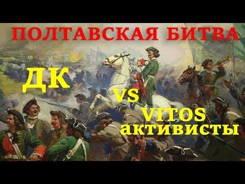 Полтавская битва Vitos, дорожный контроль и полиция