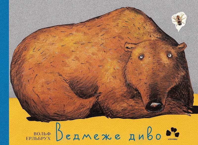 Обкладинка українського перекладу книги «Ведмеже диво»