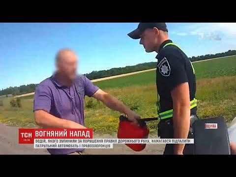 На трасі Київ-Харків чоловік намагався підпалити поліцейських та їхнє авто
