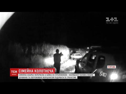 У Полтаві чоловік після побиття екс-дружини намагався підірвати гранатою поліцейських