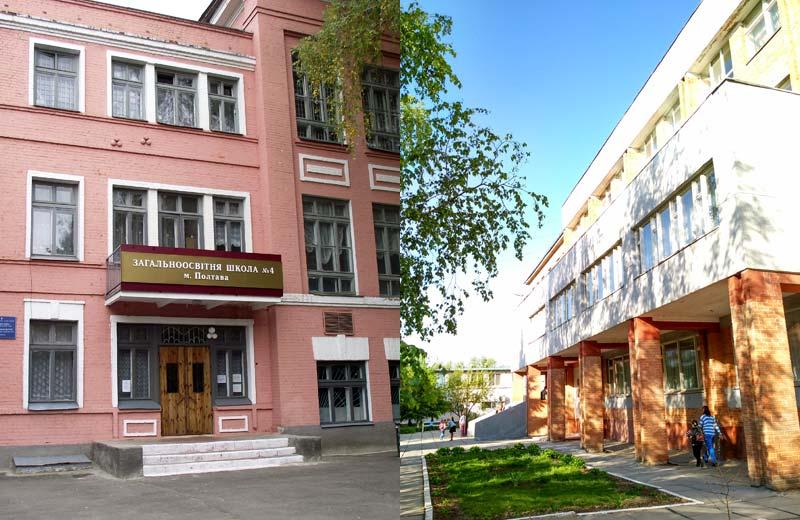 Полтавські школи №4 та №5