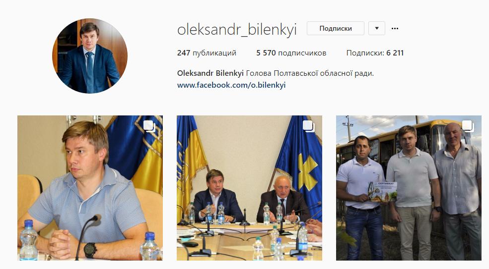 Instagram Олександра Біленького