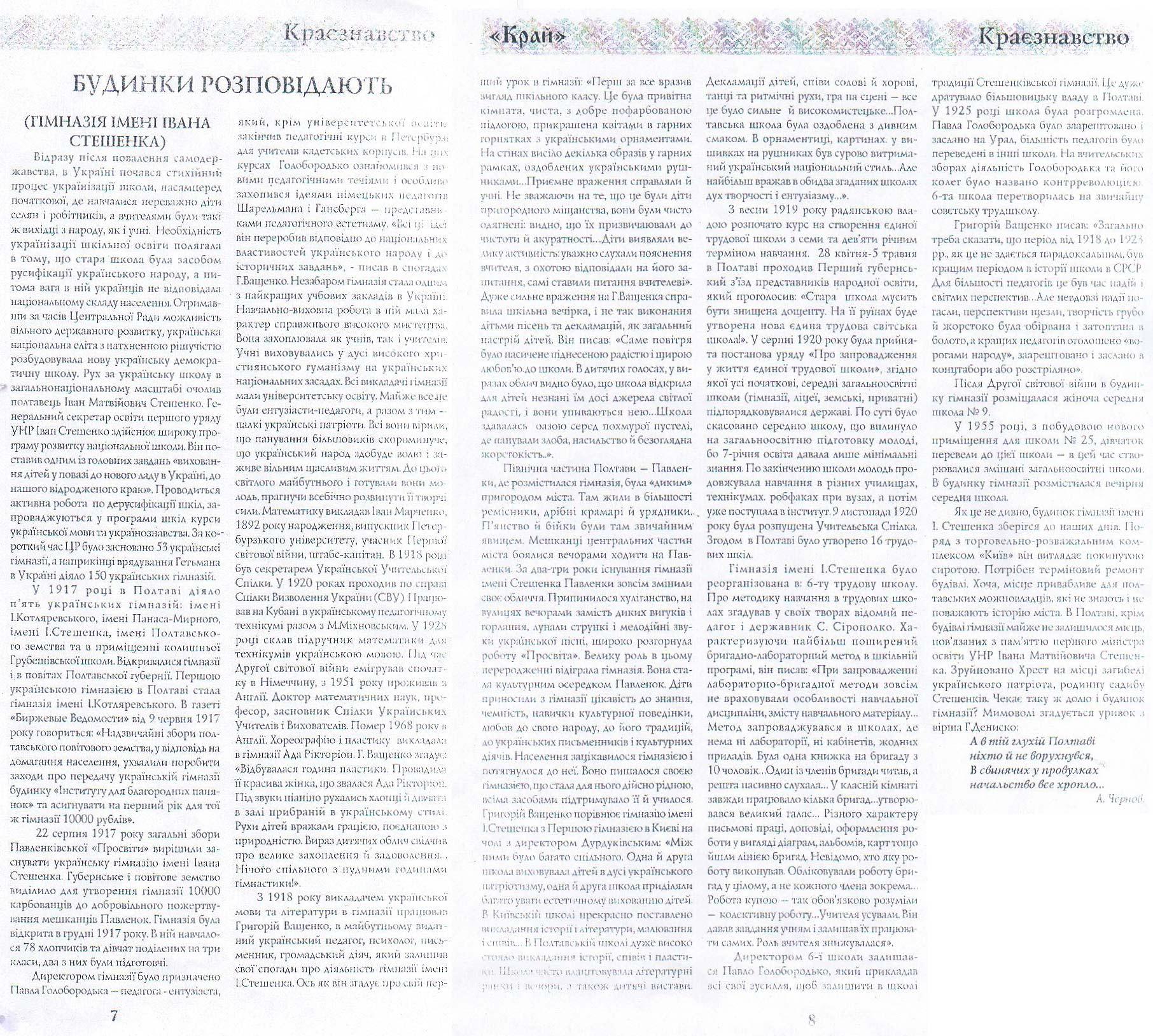 Часопис «Край» — стаття Анатолія Чернова