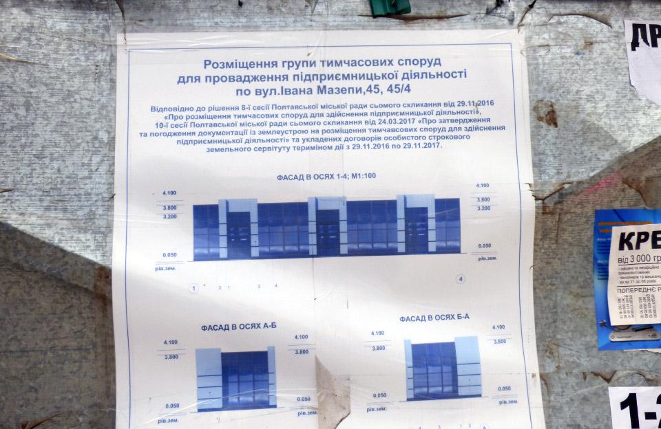 Проект будівництва «тимчасових споруд» на вул. Мазепи, 45, 45/4