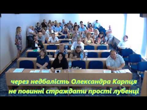 Олександр Карпець зриває сесії Лубенської міської ради