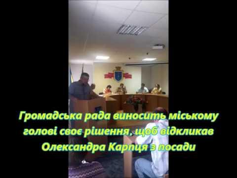Громадська рада голосує, що мер Лубен відкликав з посади секретаря Олександра Карпця