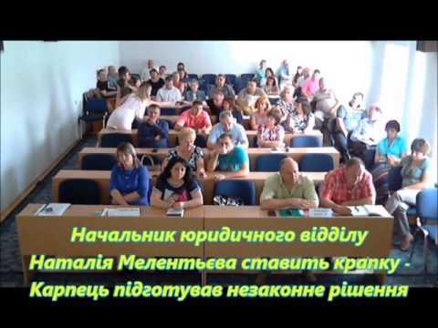 Олександр Карпець непрофесійно виконує обов`язки секретаря міської ради
