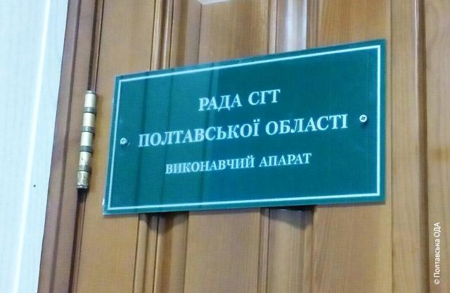 Рада СГТ Полтавської області