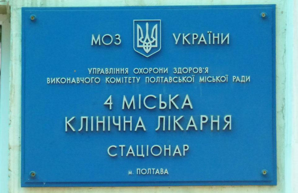 4-а міська клінічна лікарня міста Полтава