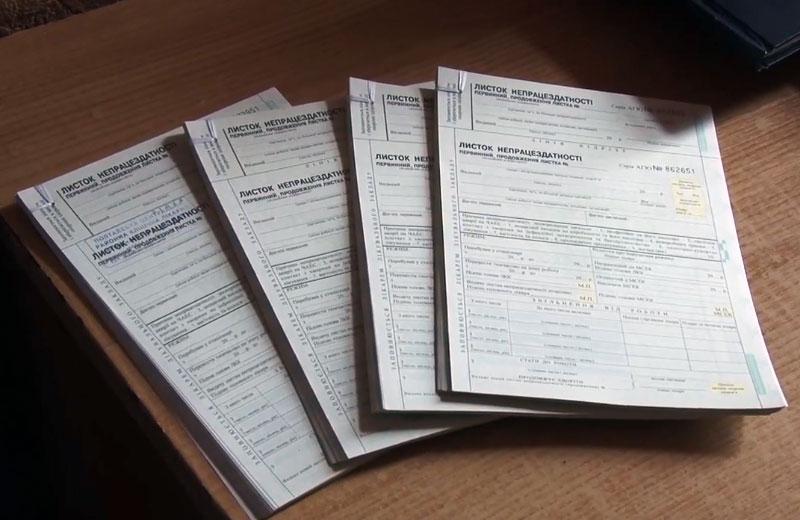 Листки непрацездатності   Кадр з відео телеканалу «Лтава»