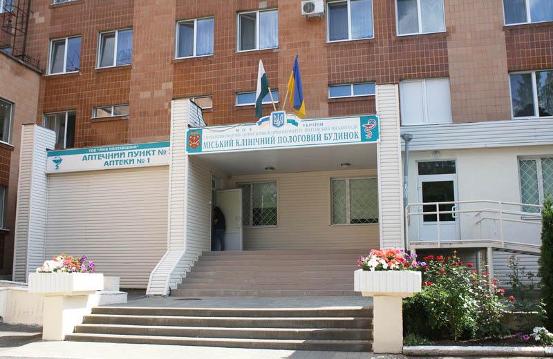 Міський клінічний пологовий будинок Полтави