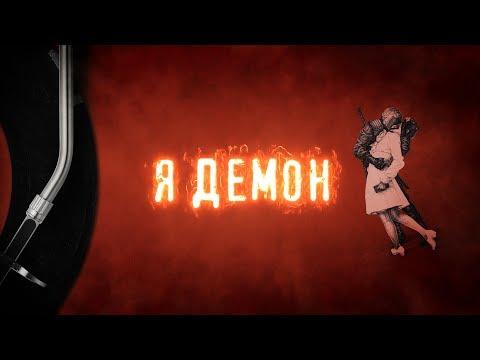 Моноліт — Я демон (Official Lyric Video)