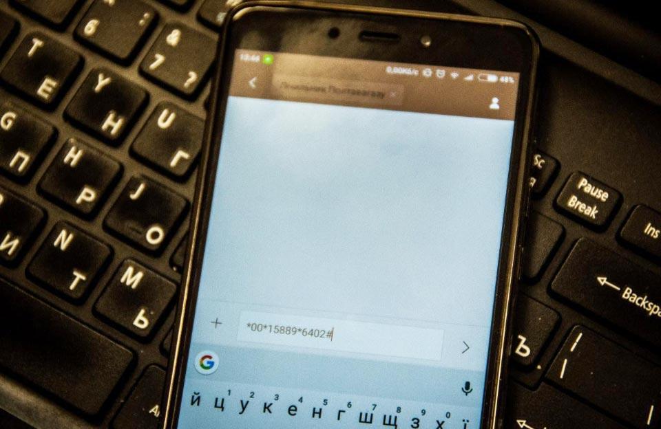 SMS для передачі даних лічильника