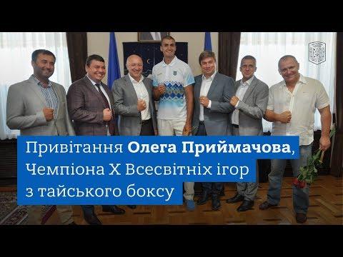Керівники області вручили грошову винагороду Чемпіону X Всесвітніх ігор з тайського боксу Олегу При