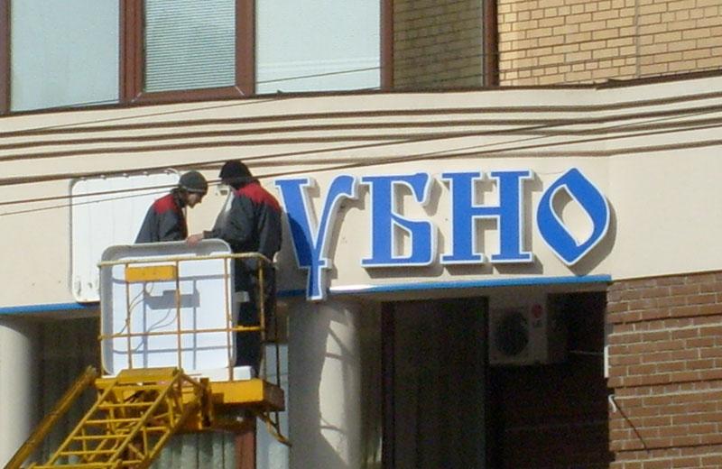 Офіс кредитної спілки «Лубно» у Полтаві. Фото 2008 року