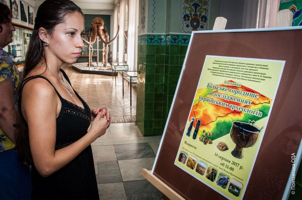 Виставка «Більське городище в дослідженнях українських археологів»