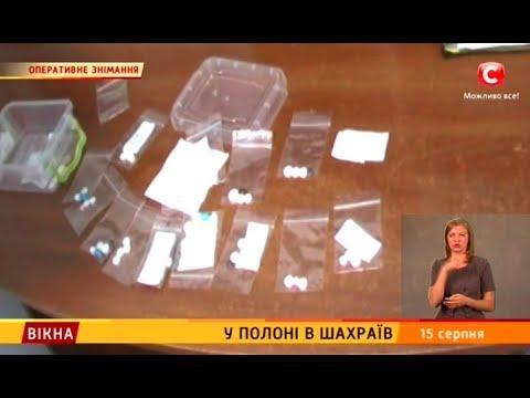 У полоні в шахраїв – Вікна-новини – 15.08.2017