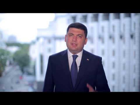 Привітання від Прем'єр-міністра В.Гройсмана з нагоди Дня Незалежності України (24.08.2017)