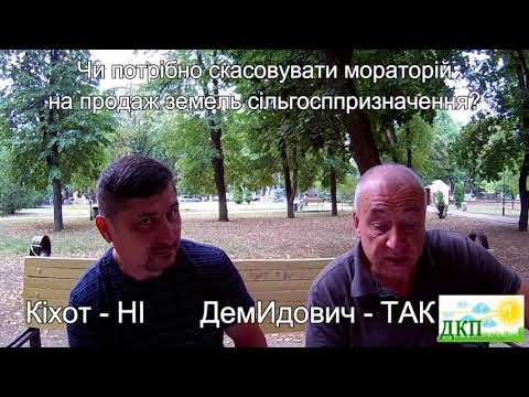 ДИСКУССИЯ Мораторій на продаж земель сільгосппризначення 22 08 17