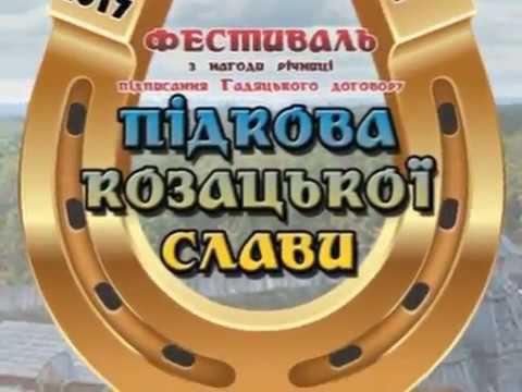 Підкова козацької слави - 2017