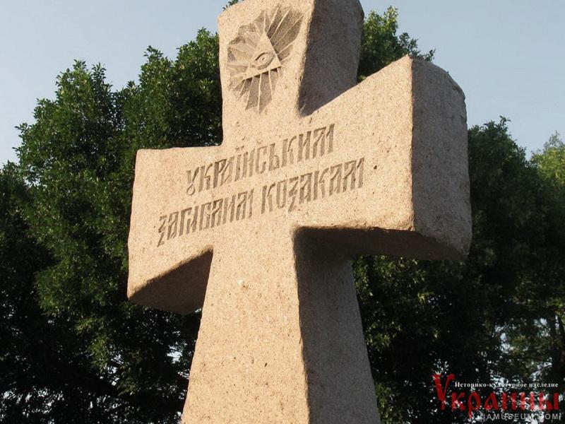 Масонське око на пам'ятнику загиблим козакам