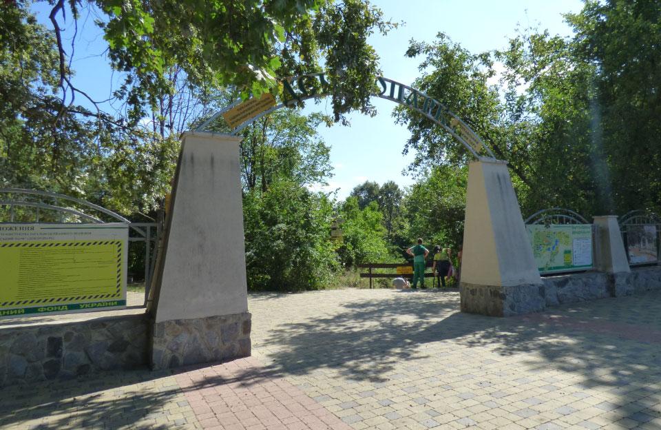 Полтавський міський парк «Дендропарк»