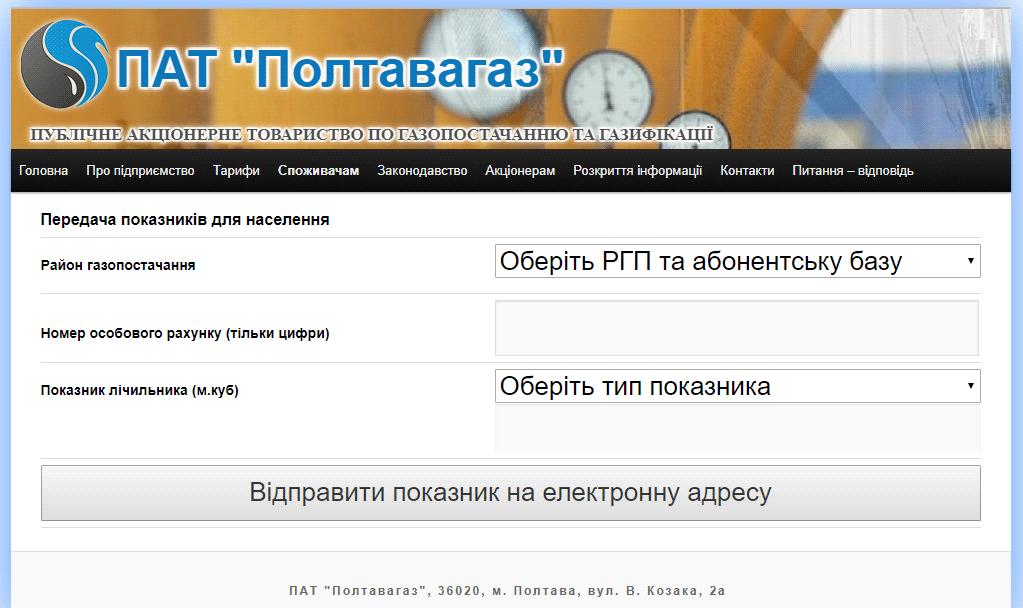 Інструмент для передачі показника на сайті Полтавагазу
