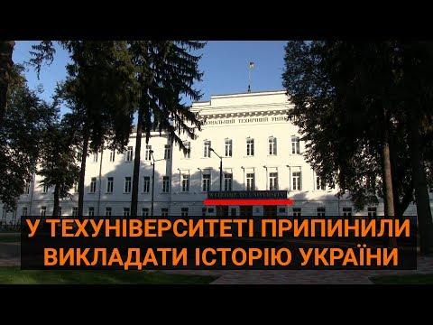 У техуніверситеті припинили викладати історію України, а з викладачами не продовжили контракти