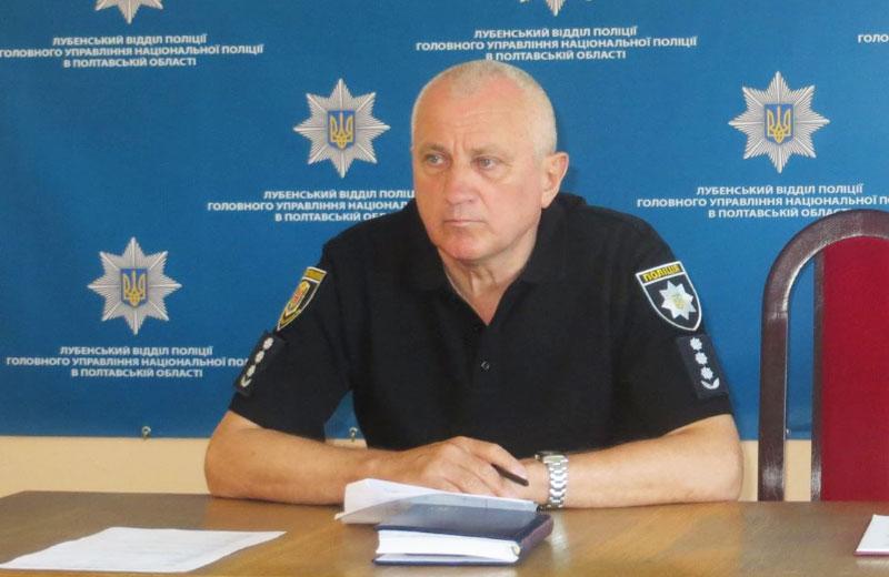 Василь Овчаренко, начальник Лубенського відділу поліції