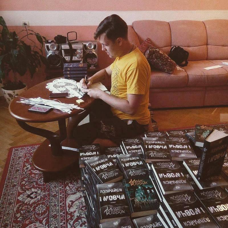 Макс Кідрук і його нова книга