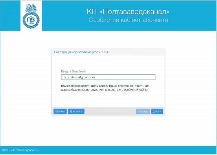 Введення адреси електронної пошти