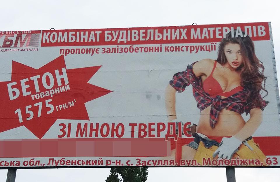 Рекламний банер у Лохвиці