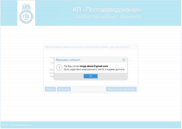 4 — Отримання листа з кодом доступу