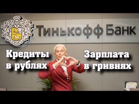 Незаконный Call центр Тинькофф Банк
