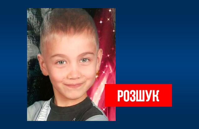 Поліція розшукує 12-річного кременчужанина Івана Голобородого