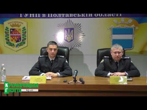 Начальник полиции Кременчуга