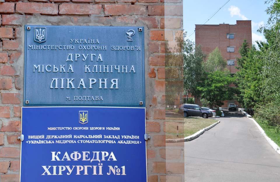 Друга міська клінічна лікарня м. Полтава