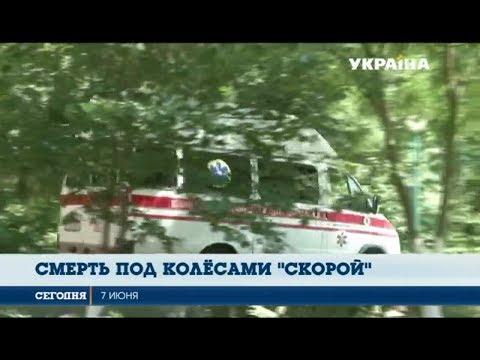 """Бывший медик погибла под колесами """"скорой помощи"""""""