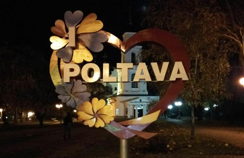 Арт-об'єкт «I love Poltava» на Соборному майдані