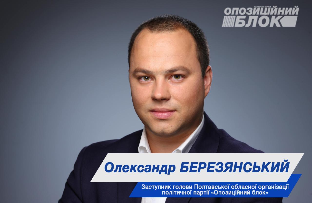 Олександр Березянський, перший заступник голови партії «Опозиційний блок» в Полтавській області